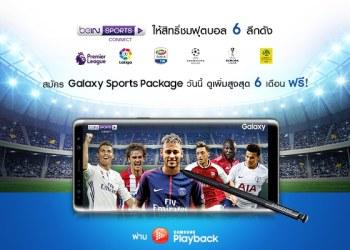 ซัมซุงเอาใจคอบอล! สมัคร Galaxy Sports Package 6 เดือน ฟรีอีก 6 เดือน พร้อมเต็มอิ่มกับฟุตบอล 6 ลีกดัง จาก beIN SPORTS CONNECT