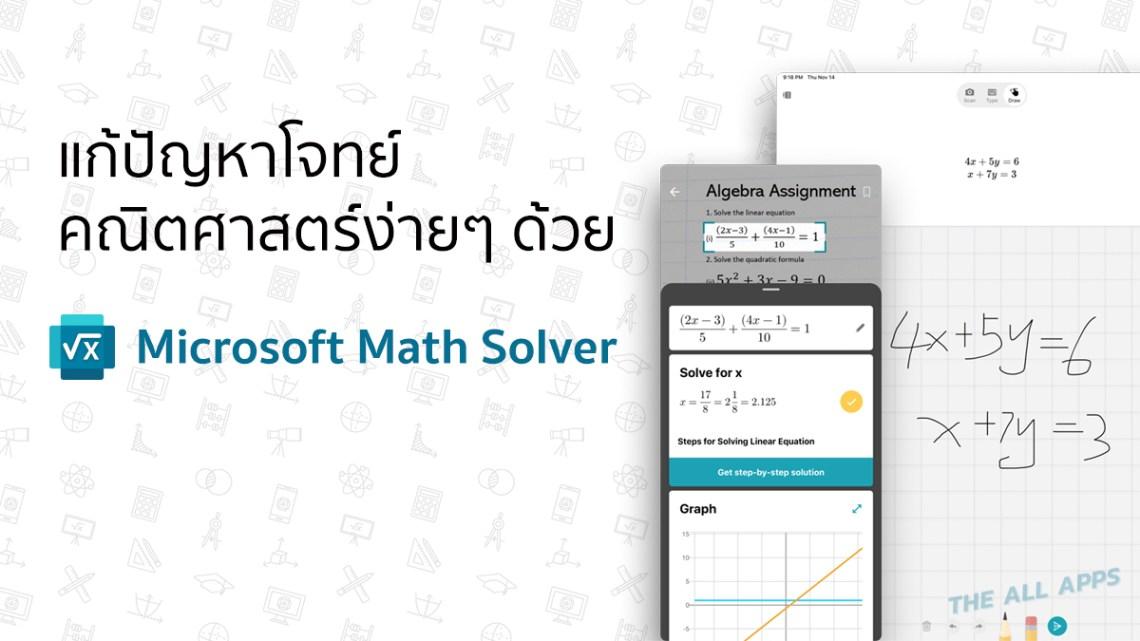 Microsoft Math Solver แอปช่วยแก้ปัญหาโจทย์คณิตศาสตร์ รองรับภาษาไทย