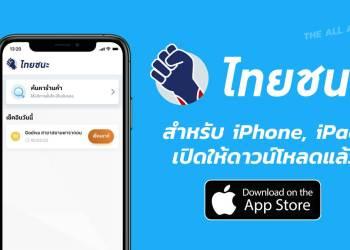 Thaichana ไืทยชนะ แอป iPhone iPad
