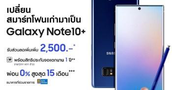 Samsung Galaxy Note 10 วางจำหน่ายอย่างเป็นทางการแล้ว พร้อมรับส่วนลดเพิ่มสูงสุด 2,500 บาท กับโปรโมชั่นเก่าแลกใหม่