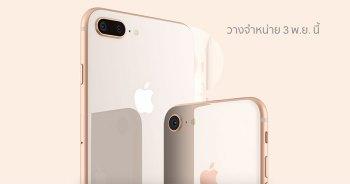 Apple ประกาศวางจำหน่าย iPhone 8, iPhone 8 Plus ในประเทศไทย 3 พ.ย. นี้