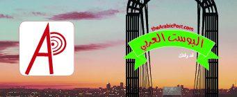 cropped-340×140-wordpress-header_banner-arabic-post-2560×1440.jpg