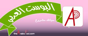 pink header the arabic post-100