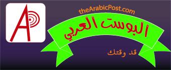 purple header the arabic post-01