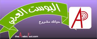 purple header the arabic post-100