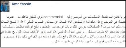 عمرو ياسين.png
