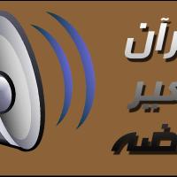 بهجة احتكار الجو العام - القرآن لخدمة أغراض أخرى