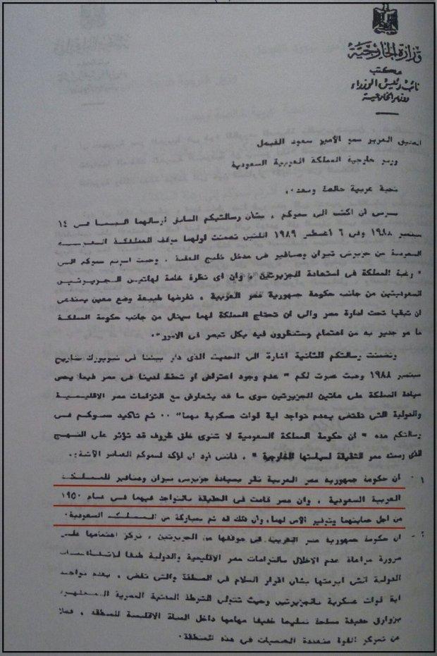تيران عصمت عبد المجيد ١.jpg