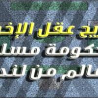 تشريح عقل الإخوان: ٥- حكومة دولة الشتات من لندن