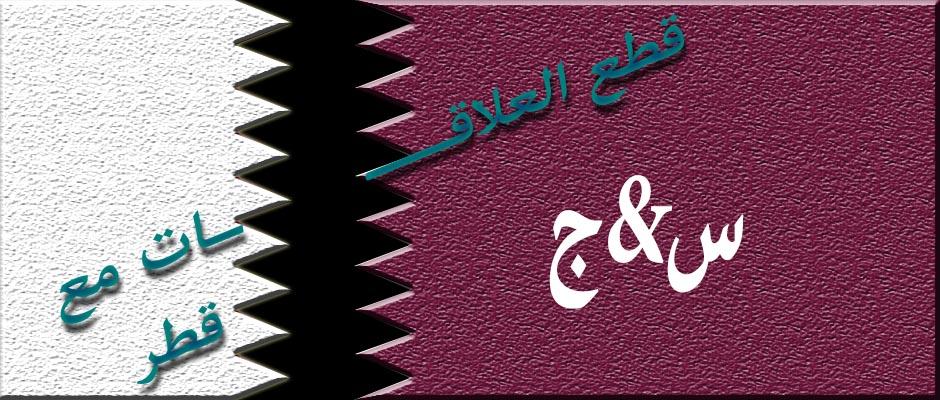 س&ج: قطع العلاقات مع قطر - المختصر المفيد