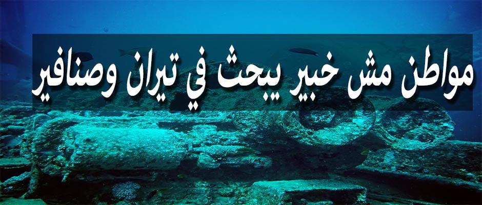 مواطن مش خبير يبحث في تيران وصنافير