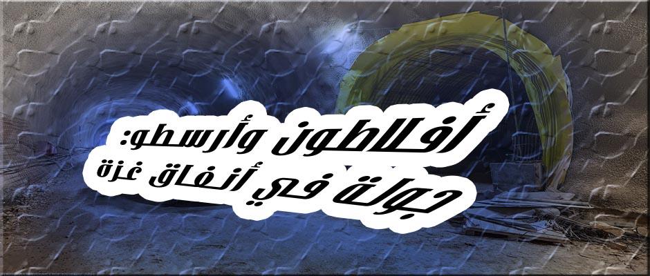 الإخوان المسلمون يعرفون أفلاطون وأرسطو: أنفاق غزة مثالا