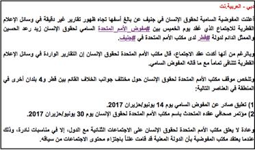 مكتب المفوض السامي قطر