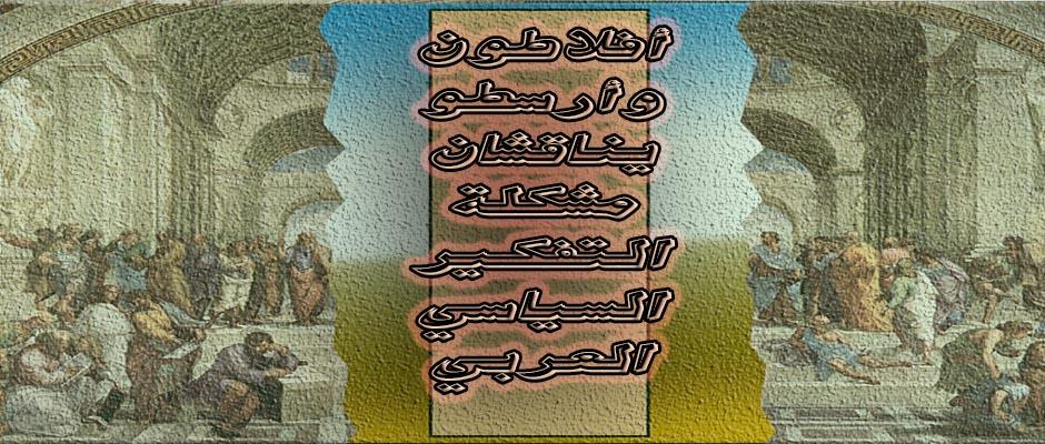 الطريق إلى تطوير السياسة العربية مرسوم في لوحة من القرون الوسطى