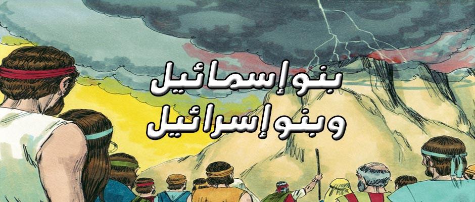 حروب الهوية العربية: ١- بنو إسرائيل