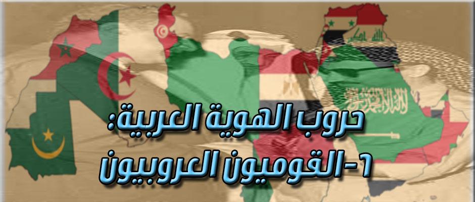 الهويات مصر والسعودية