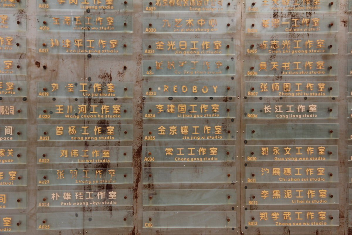 A directory of artists' studios in the Huantie art district. Photo by Galleri Beck-Fischer, via Flickr.