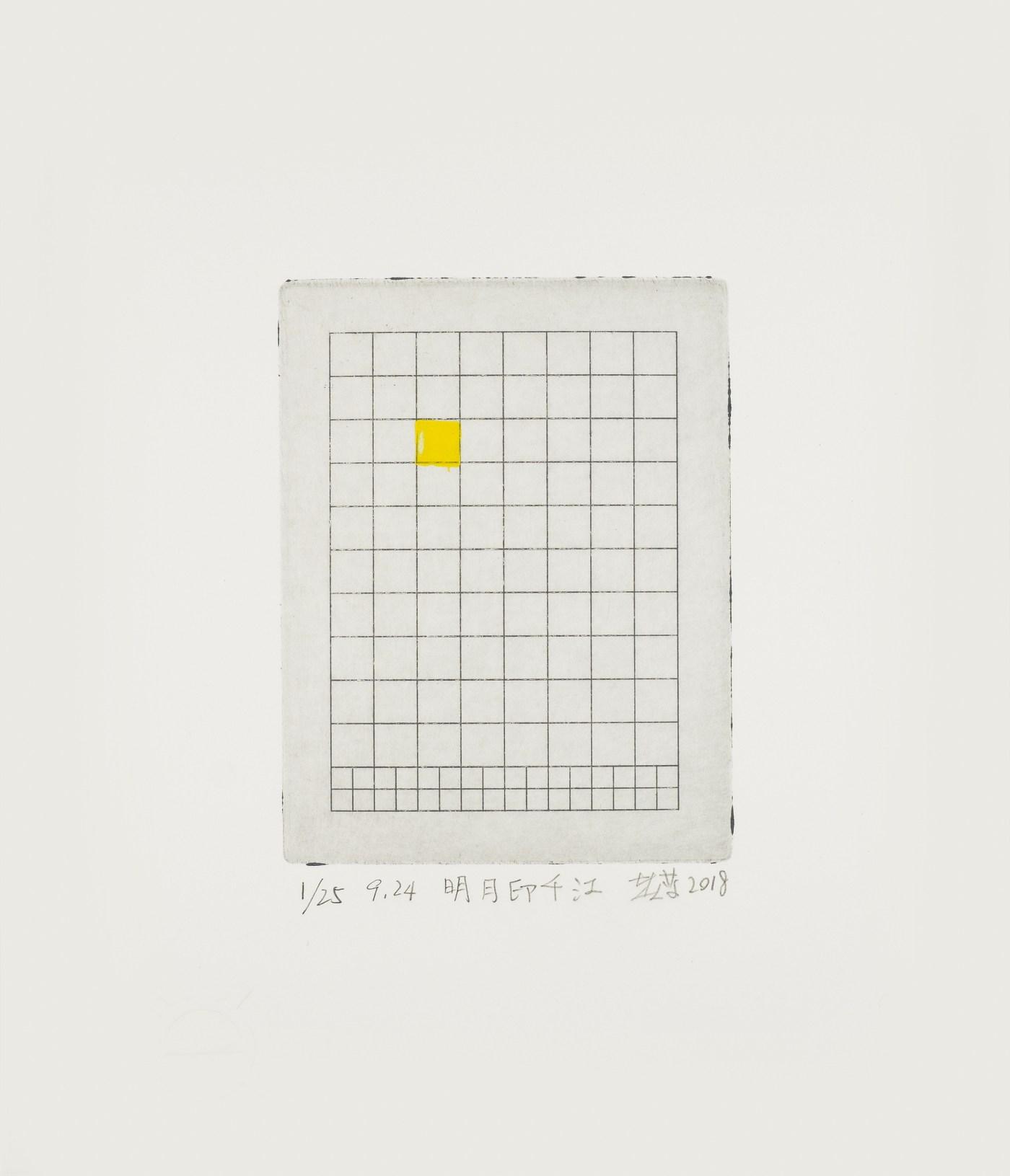 莊普,明月印千江,2018,壓克力顏料/紙,27.8 x 23. Courtesy of the artist and 誠品畫廊 ESLITE GALLERY