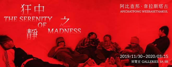阿比查邦•韋拉斯塔古:狂中之靜 Apichatpong Weerasethakul ─ The Serenity of Madness 展期:2019.11.30-2020.03.15 地點:臺北市立美術館3A、3B展覽室