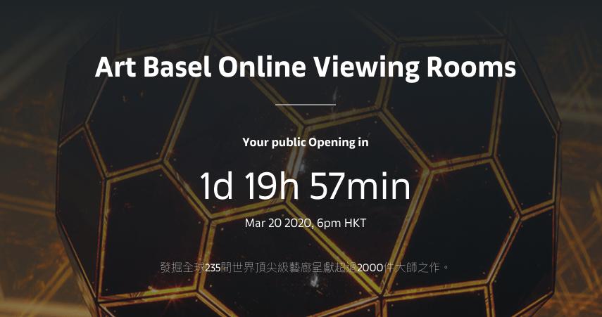 巴塞爾網上展廳(Art Basel Online Viewing)