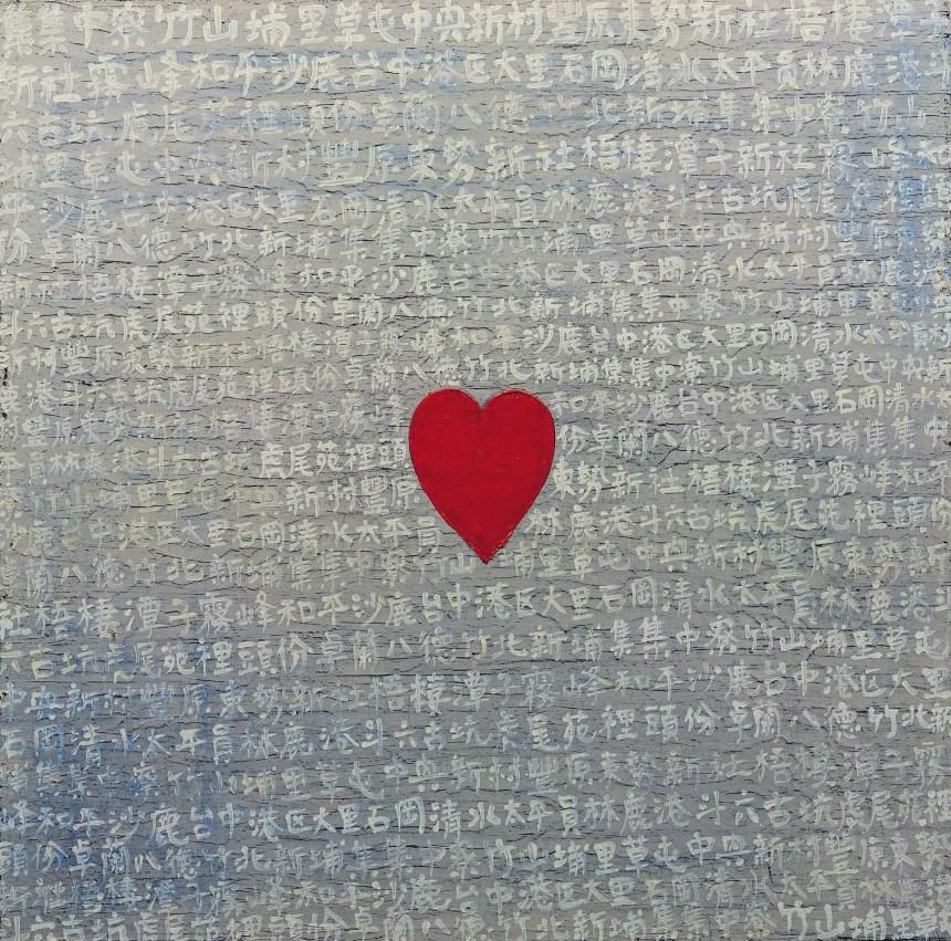 江賢二,淨化 99-05,1999,油彩/畫布,91 x 91 cm, Courtesy of 誠品畫廊 Eslite Gallery