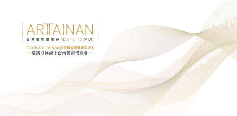 台南藝博媒體