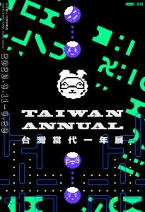 2020 台灣當代一年展