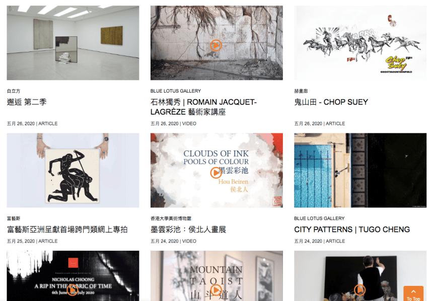ART Power HK 平台畫面