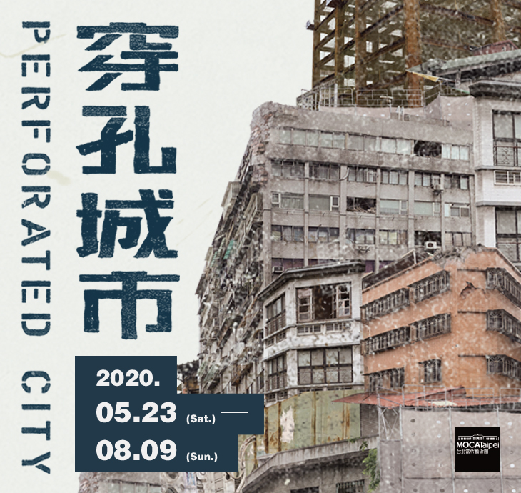 穿孔城市 台北當代藝術館 MOCA Taipei