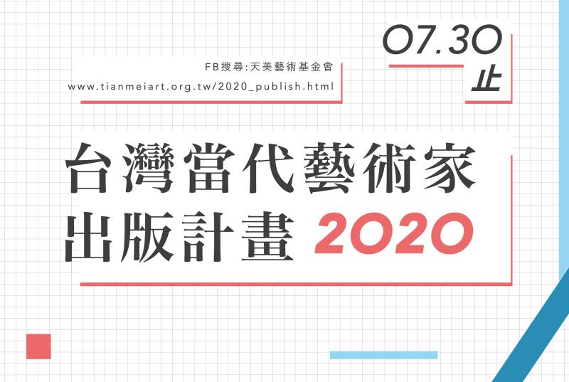 天美藝術基金會—2020台灣當代藝術家出版計畫