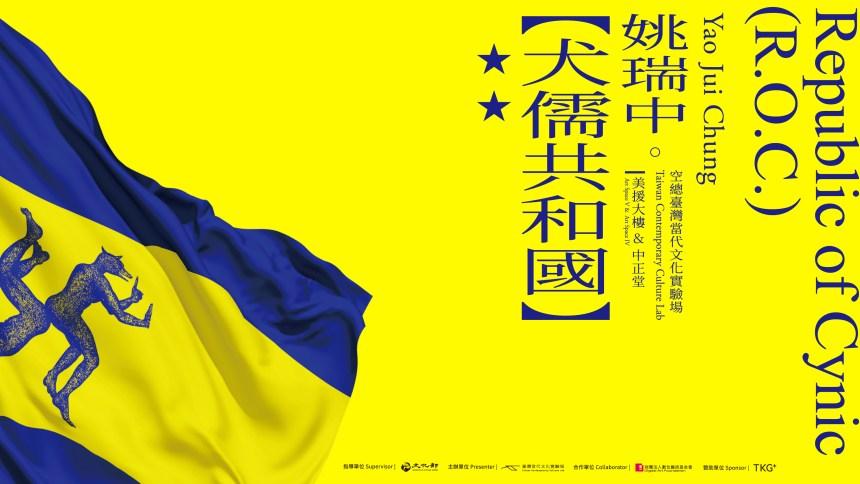 姚瑞中:犬儒共和國 Yao Jui Chung – Republic of Cynic (R.O.C.)