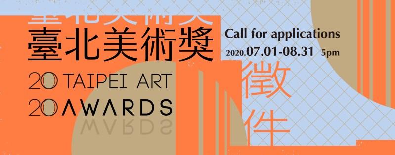 2020臺北美術獎徵件