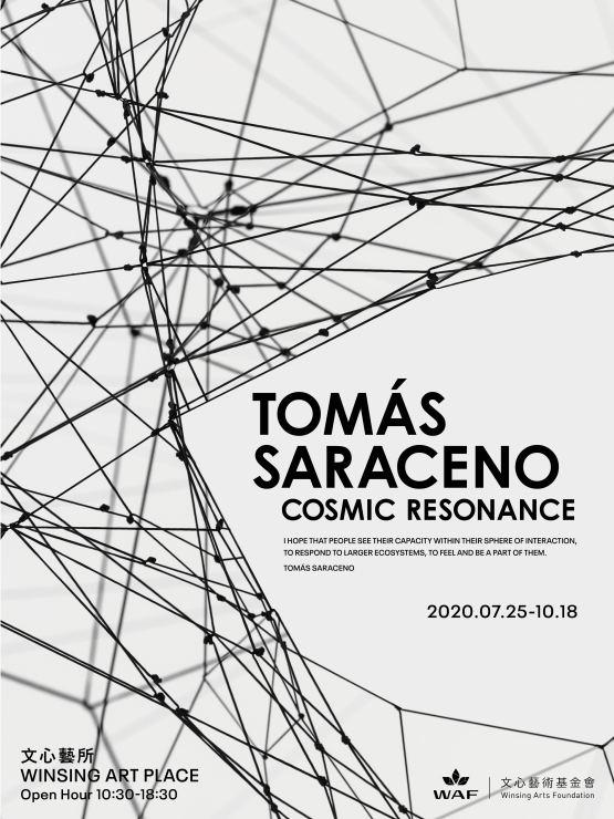 文心藝所《宇宙共振-托馬斯·薩拉切諾個展》 Tomás Saraceno