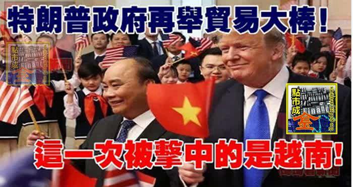 特朗普政府再舉貿易大棒,這一次被擊中的是越南