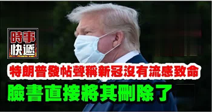"""特朗普聲稱""""新冠沒有流感致命"""",臉書直接將其刪除了"""