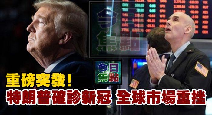 重磅突發!特朗普確診新冠,全球市場重挫