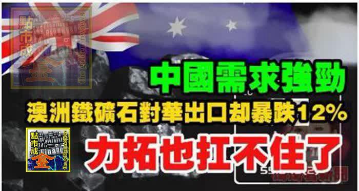 中國需求強勁,澳洲鐵礦石對華出口卻暴跌12%,力拓也扛不住了?