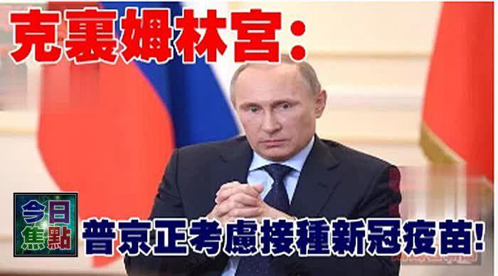 克里姆林宮:普京正考慮接種新冠疫苗