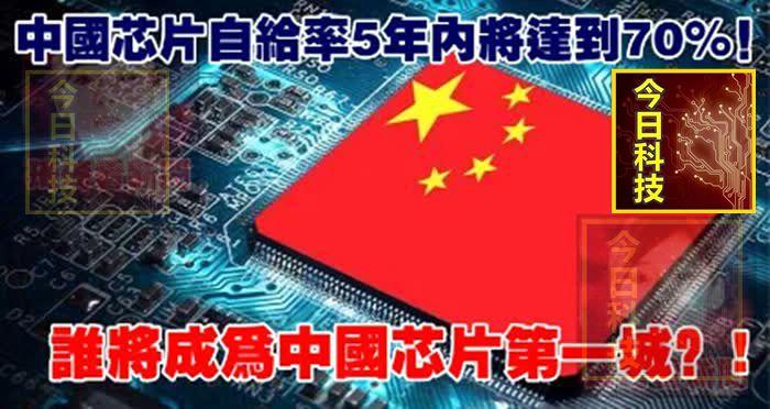 中國芯片自給率5年內將達到70%,誰將成為中國芯片第一城?