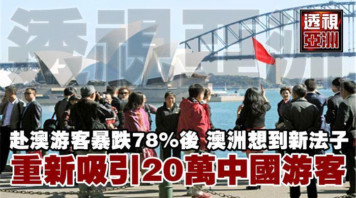 赴澳遊客暴跌78%後,澳洲想到新法子,重新吸引20萬中國遊客