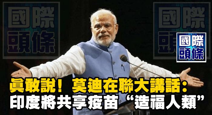 """真敢說!莫迪在聯大講話:印度將共享疫苗""""造福人類"""""""