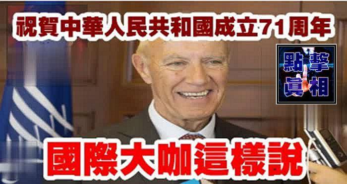 """祝賀中華人民共和國成立71周年,這些國際""""大咖""""這樣說"""