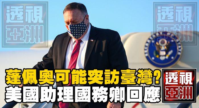 蓬佩奧可能突訪台灣?美國助理國務卿回應