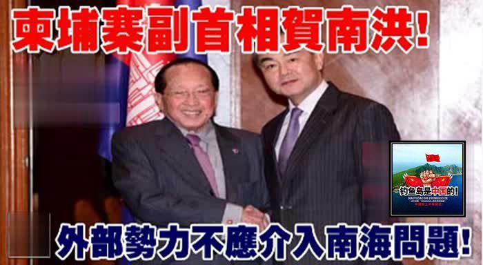 柬埔寨副首相賀南洪:外部勢力不應介入南海問題