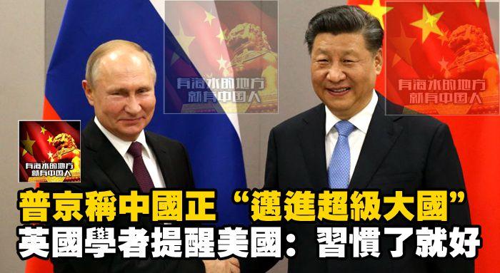 """普京稱中國正""""邁進超級大國"""",英國學者提醒美國:習慣了就好"""