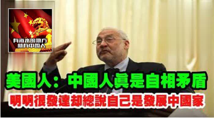 美國人:中國人真是自相矛盾,明明很發達卻總說自己是發展中國家