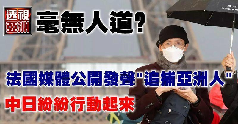 """毫無人道?法國媒體公開发聲""""追捕亞洲人"""",中日紛紛行動起來"""