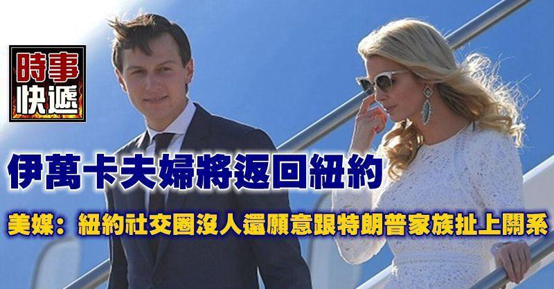 伊萬卡夫婦將返回紐約 美媒:紐約社交圈沒人還願意跟特朗普家族扯上關系