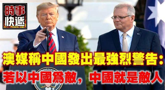 澳媒稱中國發出最強烈警告:若以中國為敵,中國就是敵人