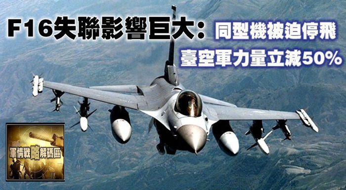 F16失聯影響巨大:同型機被迫停飛,台空軍力量立減50%